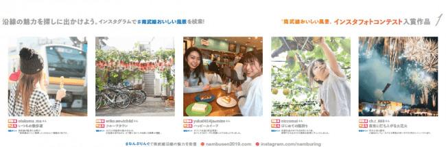 JR南武線沿いの「おいしい」写真のコンテストが開催!川崎・稲城・府中・国立・立川の5市が連携 4番目の画像