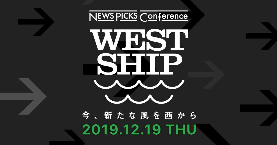 【サムネイル差替】森岡毅氏や猪瀬直樹氏も登壇!NewsPicksが大阪で大規模ビジネスカンファレンスを開催 1番目の画像