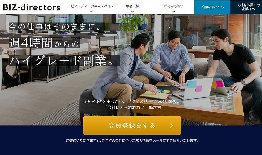 時給1万円超のハイグレード副業「BIZ-directors」始動!本業と別に面白い仕事を求める人材向け 1番目の画像