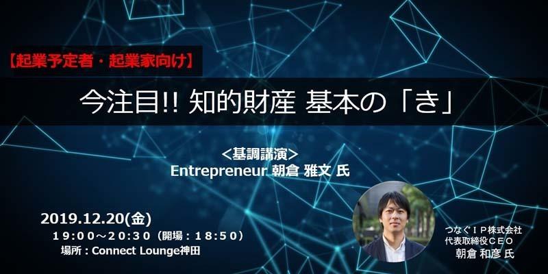 【修正済み】意外とつまずく?起業家向け知的財産の基本の「き」セミナー 12月20日(金)東京・神田で開催。 1番目の画像