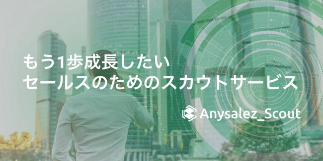 成長中の企業と若手営業職をマッチングするスカウトサービス「Anysalez_Scout」で事前登録が開始 1番目の画像
