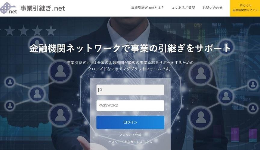 地域内承継で事業継承問題の解決を目指すマッチングサイト「事業引継ぎ.net」がM&Aを支援 1番目の画像