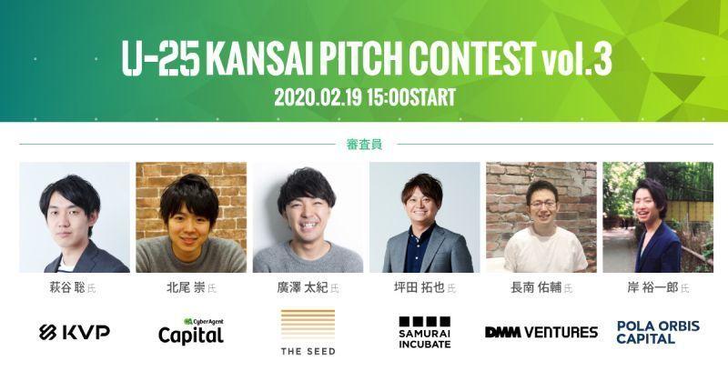 関西の若手起業家を発掘するピッチ「U-25 kansai pitch contest vol.3」が開催 1番目の画像