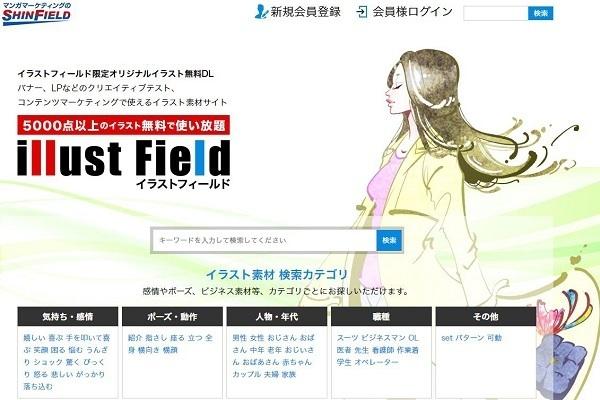 イラスト素材サイト「イラストフィールド」が無料化!資料等で使える素材が5000点以上 1番目の画像