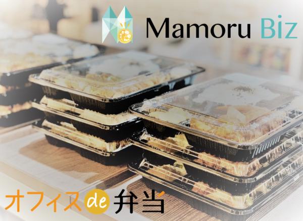 社員食堂「オフィスde弁当」がコンシェルジュツール「Mamoru Biz」と連携、社内決済機能が利用可能に 3番目の画像