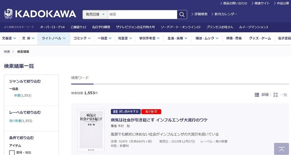 リーダー論からブラック労働問題まで角川新書が新刊5作品を発売!年末年始は読書がおすすめ 1番目の画像