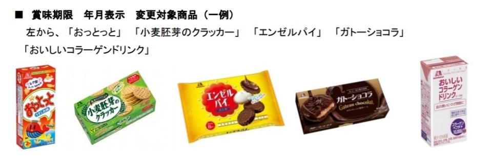 森永製菓、エンゼルパイなど13商品の賞味期限表示を「年月」に変更。食品ロス削減めざす 1番目の画像