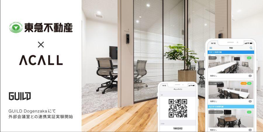 東急不動産、渋谷区で物件の遊休時間を貸し会議室にできる実証実験をスタート。オフィス賃料日本一を受け 1番目の画像