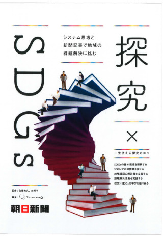 新聞記事・システム思考の活用方法とは?朝日新聞社から「探究×SDGs 地域課題解決のコツ」が発刊 1番目の画像