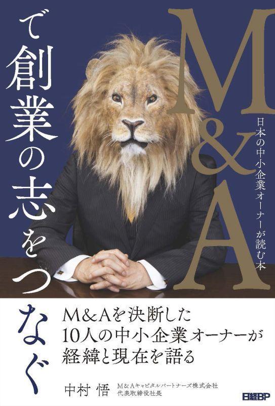 中小企業経営者はなぜM&Aを選択したのか?10の実例を紹介した書籍「M&Aで創業の志をつなぐ―日本の中小企業オーナーが読む本―」が発刊 1番目の画像