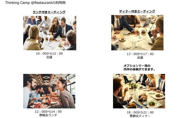 高級レストランで会議を。会場検索サイト「Thinking Camp @Restaurant」リリース 3番目の画像