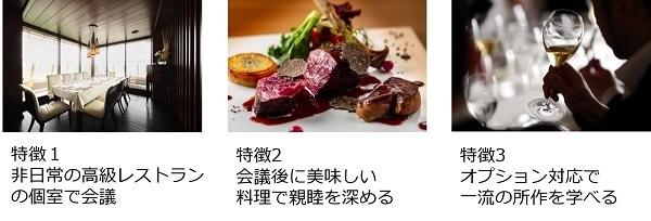 高級レストランで会議を。会場検索サイト「Thinking Camp @Restaurant」リリース 4番目の画像