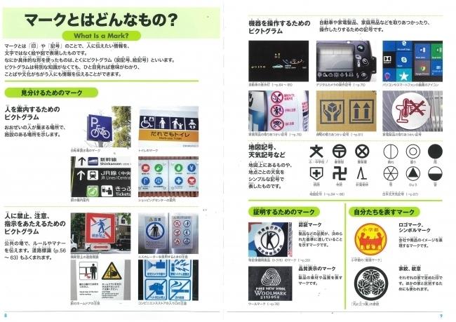 大人も勉強になるキッズペディア「マークの図鑑」が発売 JISやISOなどマーク・記号1400以上を収録 2番目の画像