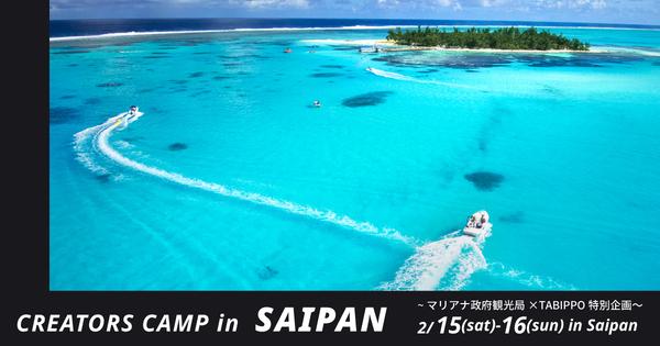 TABIPPO、サイパンで学びながら撮影する「クリエイターズキャンプ」を開催 マリアナ政府観光局も協力 1番目の画像