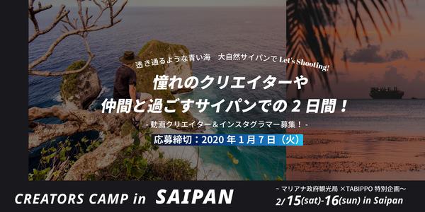 TABIPPO、サイパンで学びながら撮影する「クリエイターズキャンプ」を開催 マリアナ政府観光局も協力 2番目の画像
