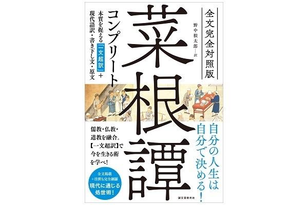 才能をひけらかしてはいけない─400年前から読み継がれる市民の処世術を説いた「菜根譚」超訳版が発刊 1番目の画像