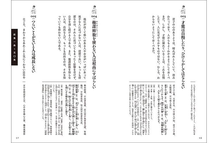 才能をひけらかしてはいけない─400年前から読み継がれる市民の処世術を説いた「菜根譚」超訳版が発刊 2番目の画像