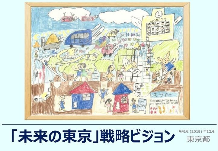 東京都が「未来の東京」戦略ビジョンを発表  1番目の画像