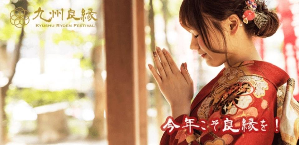 【1000名規模】九州各地で良縁フェスティバルが開催、AI相性診断などで「条件」重視の婚活に一石 1番目の画像