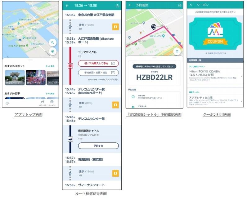 お台場エリアを快適に─MaaS実証実験アプリ「モビリティパス」がスタート ナビタイムジャパンなど6団体が連携 2番目の画像