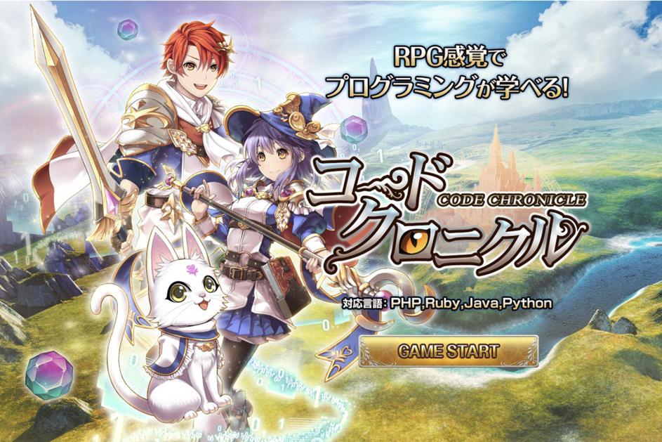 プログラミングを学べる本格RPGゲーム「コードクロニクル」が無料公開、学習動画と連携で初心者入りやすく 1番目の画像