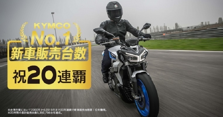 【台湾】KYMCO、二輪販売台数で20年連続1位に  排出ガス規制対応車が人気 1番目の画像