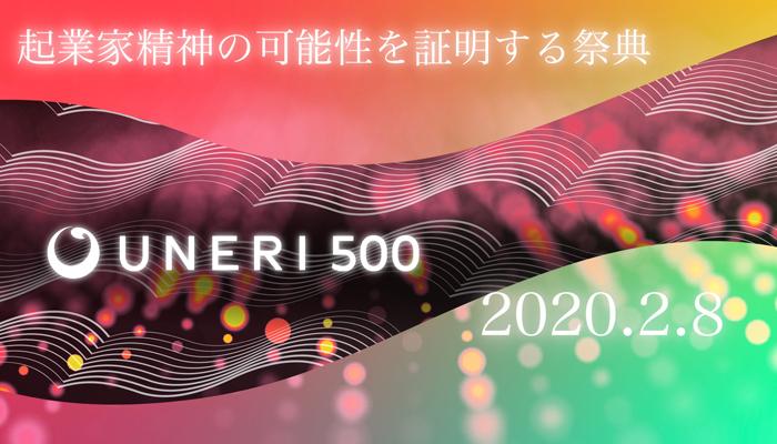 東海地域の起業文化の盛り上がりを体現する祭典「UNERI500」が名古屋で開催 1番目の画像