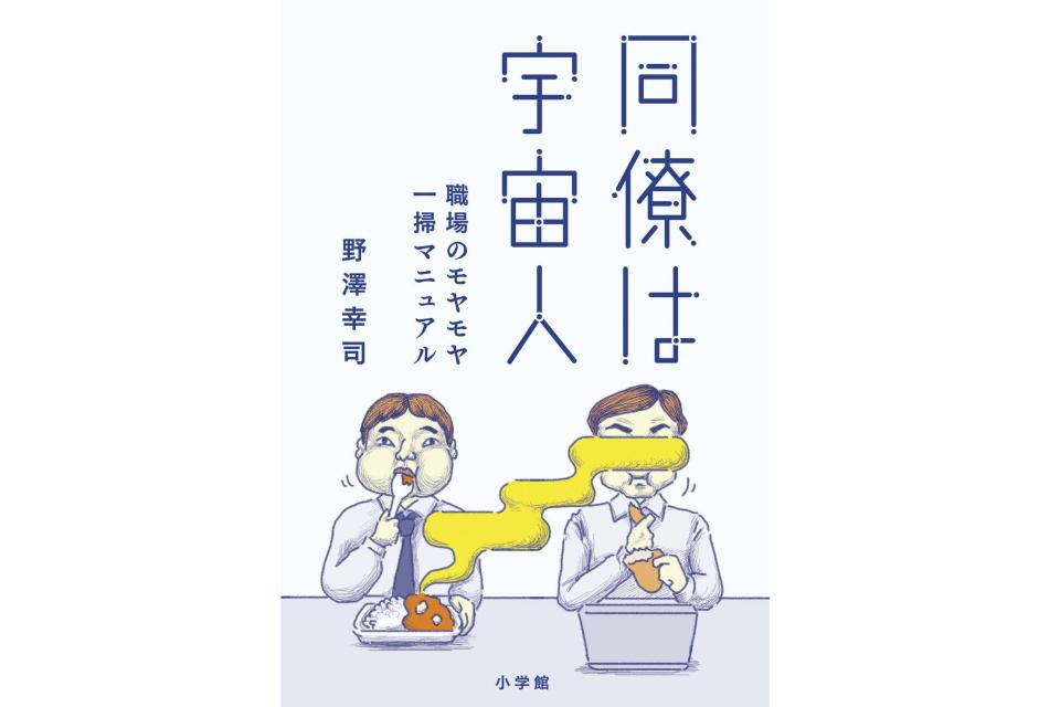 職場のあいつは宇宙人である…人間関係の悩みを解決する書籍「同僚は宇宙人」が発刊 1番目の画像