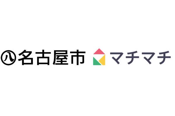 日本最大のご近所SNS「マチマチ」が名古屋市と協定を締結 「誰一人取り残さない」社会の実現目指す 1番目の画像