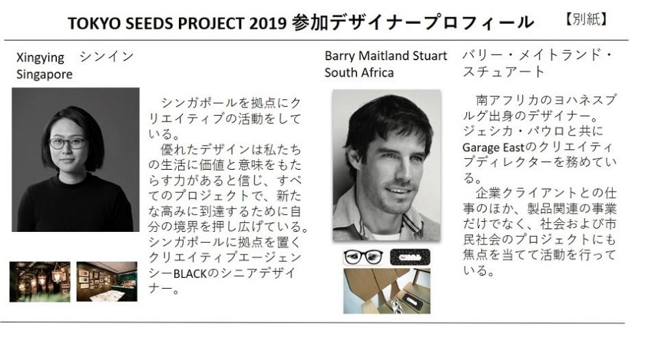 世界6都市のデザイナーが山手線沿線に滞在して良さを発掘!「TOKYO SEEDS PROJECT」開催中 1番目の画像
