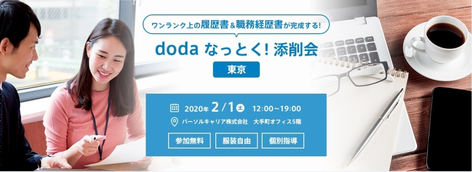 doda、国家資格を持つキャリアコンサルタントによる無料の「履歴書・職務経歴書の添削会」を開催へ 1番目の画像