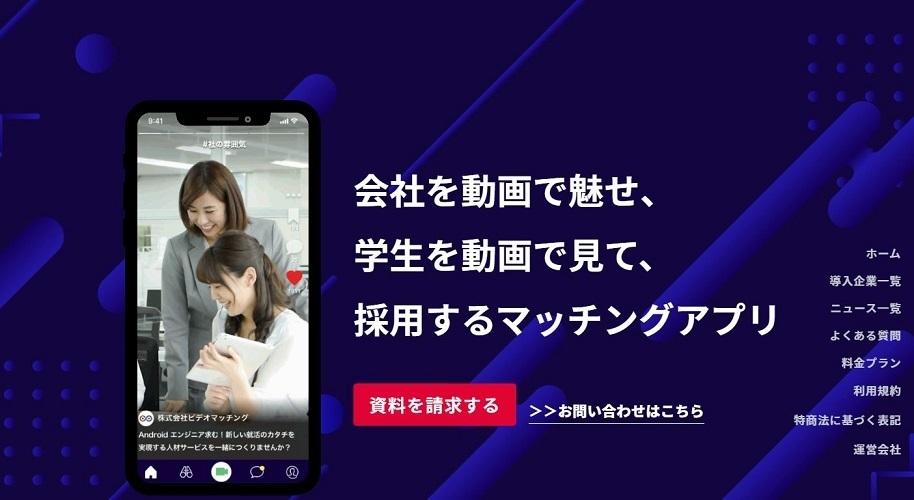 エイベックスと「ビデオマッチング」が採用活動で連携  30秒動画で応募するインターンシップ説明会開催 1番目の画像