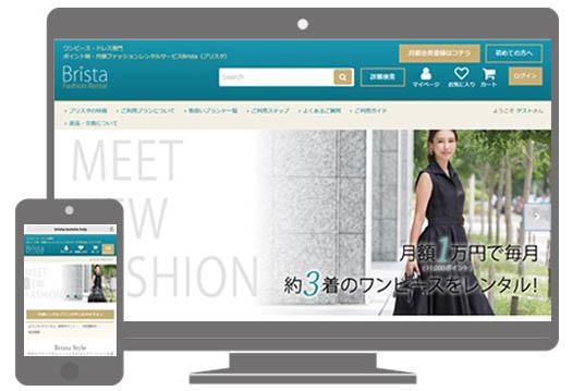 オフィス向け女性服のサブスク「Brista」と滋賀大学が連携協定 1番目の画像