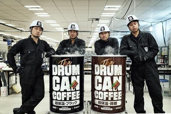 建設現場に「ドラム缶コーヒー」を差し入れ!ダイドーなど3社が職人応援プロジェクト 2番目の画像