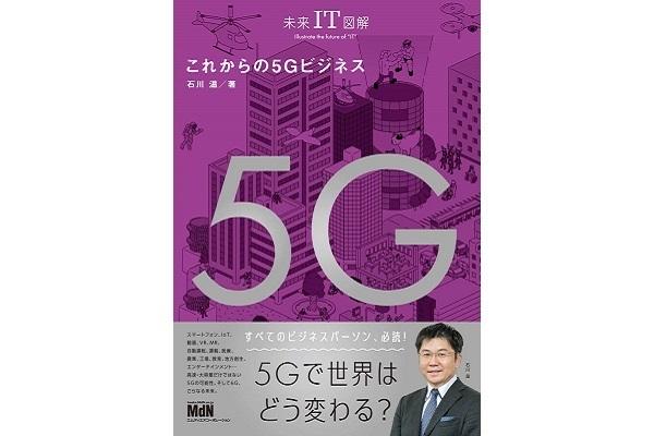 5Gで世界はどう変わる?基礎知識から展望までまとめた「未来IT図解 これからの5Gビジネス」が発刊 1番目の画像