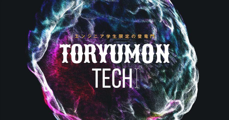 起業したいで終わらない!学生向けスタートアップイベント「TORYUMON」、2020年は6回開催予定 1番目の画像