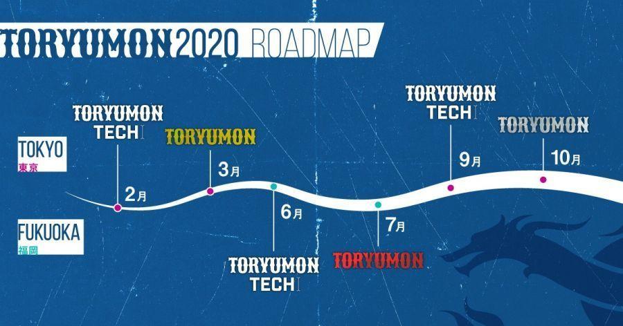 起業したいで終わらない!学生向けスタートアップイベント「TORYUMON」、2020年は6回開催予定 3番目の画像