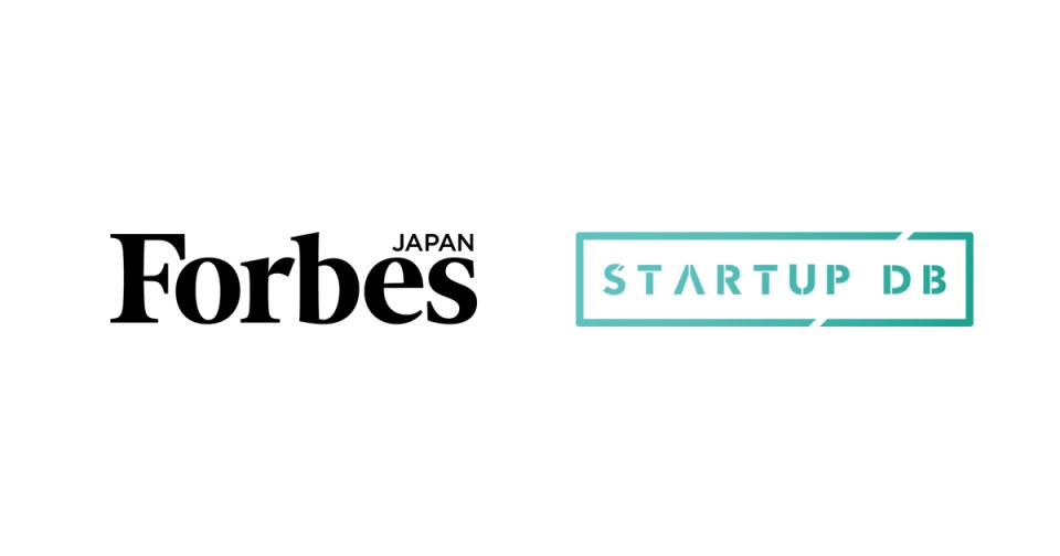 スタートアップ情報が集まる「STARTUP DB」が「Forbes JAPAN」に記事データを提供へ 1番目の画像