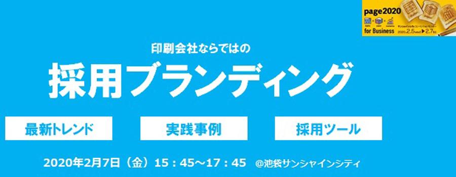 採用難の時代に必要な「採用ブランディング」セミナー、東京・池袋で開催 1番目の画像