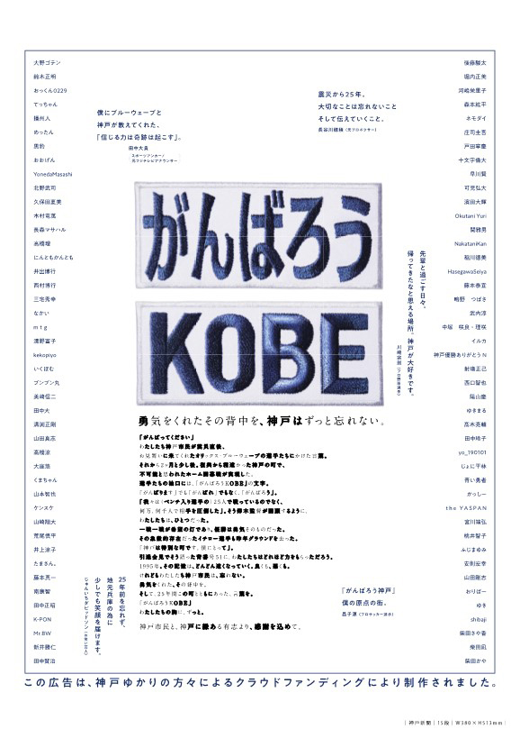 阪神淡路大震災から25年。1月17日付の神戸新聞に「がんばろうKOBE」をテーマにした心温まる紙面が登場 1番目の画像