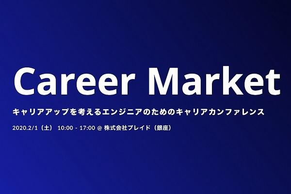 SEのキャリアを考える「kiitok Career Market」が初開催、DMMなど16社が参加予定 1番目の画像