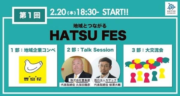 """""""鳩サブレー""""豊島屋の課題を解決しよう!起業拠点「HATSU鎌倉」でコンペ開催、参加者募集中 1番目の画像"""