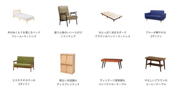 家具を持たない暮らしを応援。一般向けの家具レンタルサービス「Kariru」が登場 1番目の画像