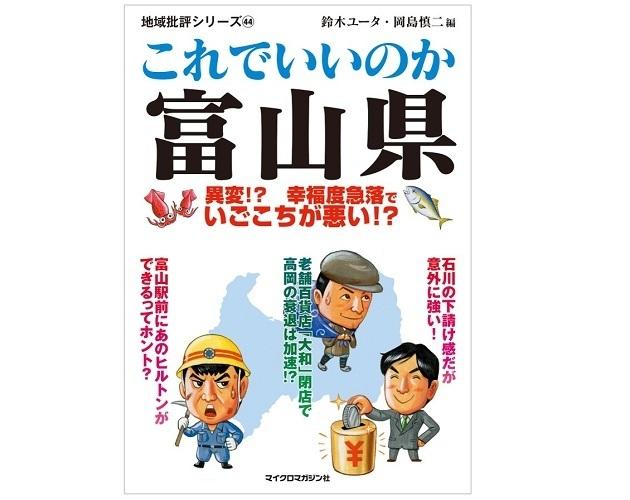 """北陸新幹線の開業で""""幸福県""""はどう変化?「これでいいのか富山県」が発売 2番目の画像"""