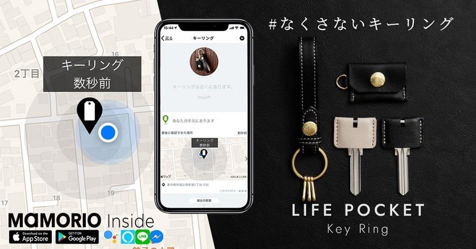 ライフポケット「なくさないキーリング」を開発 紛失防止タグとアプリで鍵を紛失リスクから守る 1番目の画像
