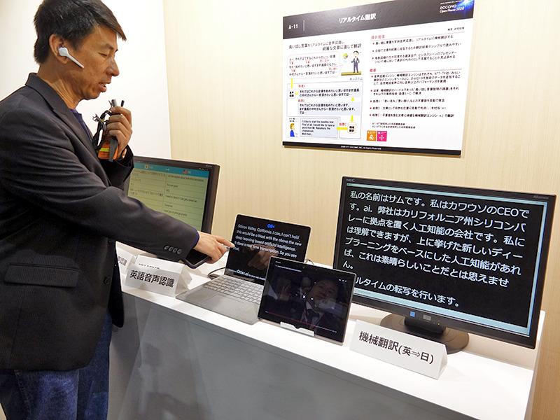 5Gの商用目前、ドコモが展示会で見せた非接触決済の新たな方向性【石野純也のモバイル活用術】  7番目の画像