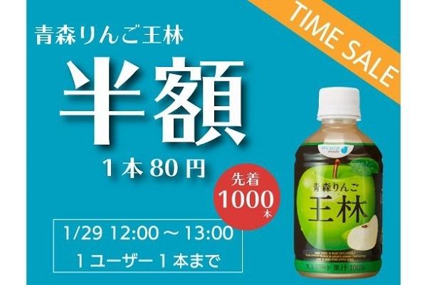 自販機でタイムセール!JR東日本ウォータービジネス、サブスクに次ぐ自販機の新たな買い方を提案 3番目の画像