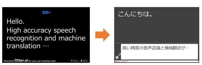 英会話をリアルタイムに書き起こすサービス「Otter」、ドコモなどが日本国内で本格展開へ 2番目の画像
