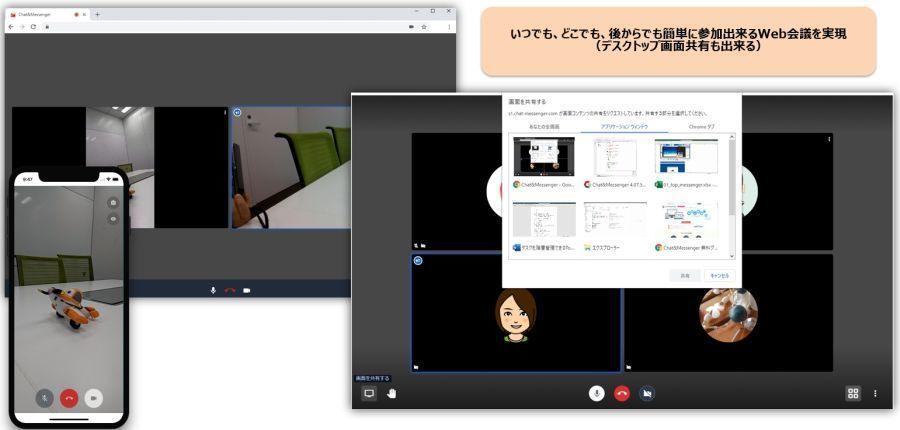 Web会議・ファイル共有・スケジュール管理をひとつに 「Chat&Messenger」ブラウザ版がリリース 2番目の画像