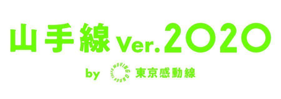 ちょっと未来の山手線に出会える「東京感動線 presents  山手線Ver.2020」が期間限定運行 1番目の画像